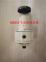 KZ03-2A-M空气过滤减压器