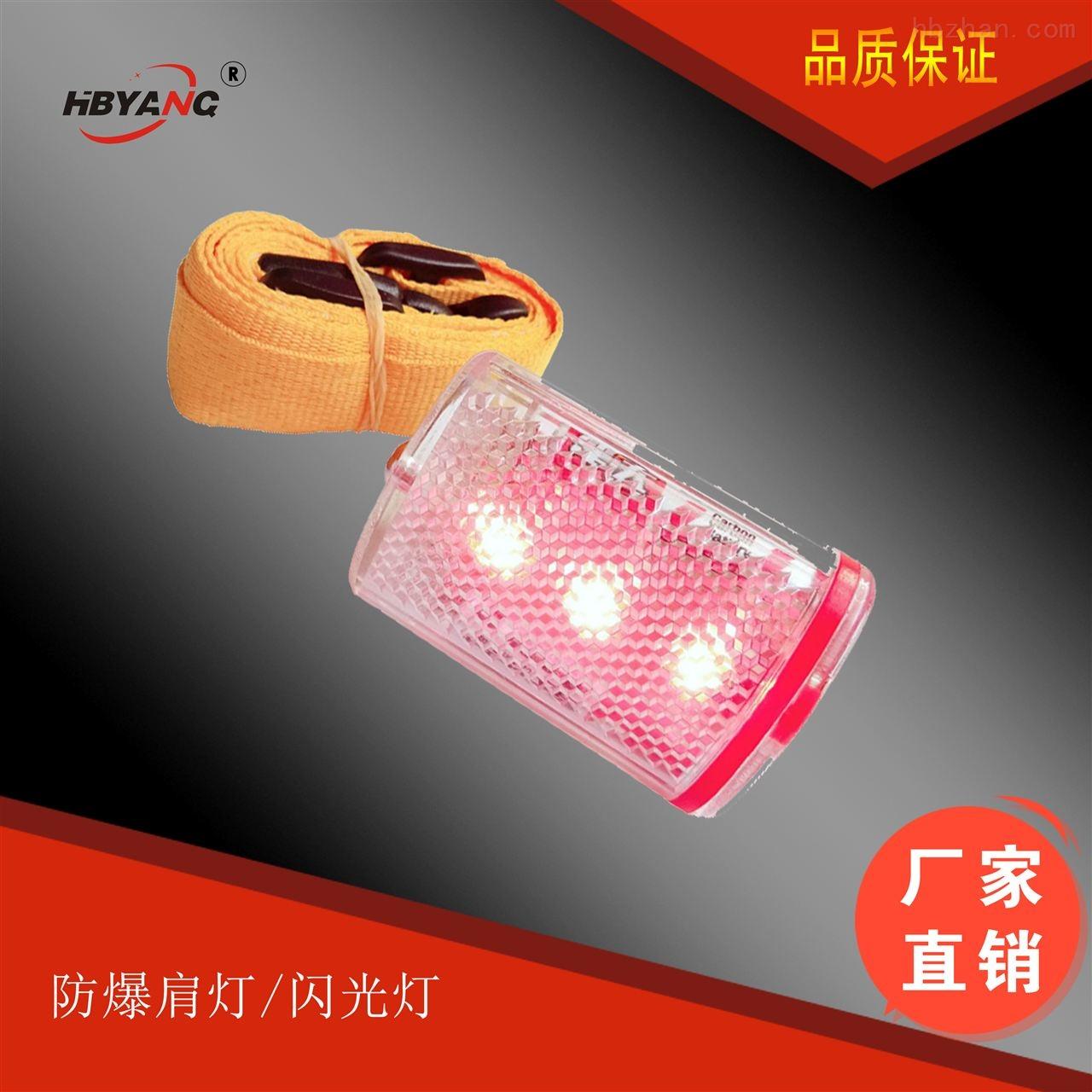 DHX0.17/3L矿用本质安全型防爆方位灯肩灯