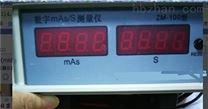 毫安秒测量仪仪器报价