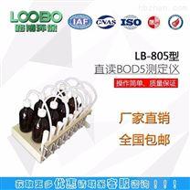LB-805型水质直读式BOD5测定仪