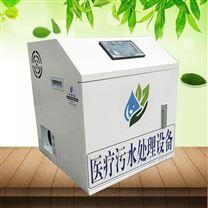 小型口腔污水处理设备 臭氧消毒