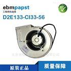 D2E133-CI33-56 ebm-papst離心風機現貨熱銷