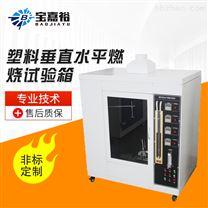 UL94水平垂直燃烧试验机 塑料阻燃性测试箱