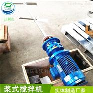JBJ300重庆JBJ浆式搅拌机生产安装型号定制