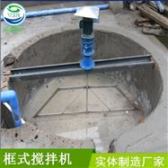 JBK102重庆JBK框式搅拌机设备优点专业技术