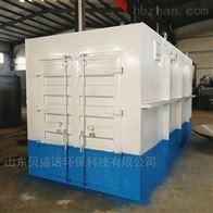 BSNDM生活一体化废水处理设备