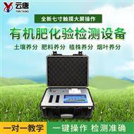 YT-TR03有机肥检测仪器厂家