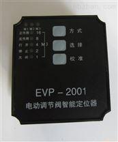 EVP2001电动调节阀智能定位器