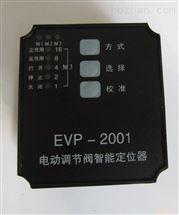 EVP2001EVP2001电动调节阀智能定位器