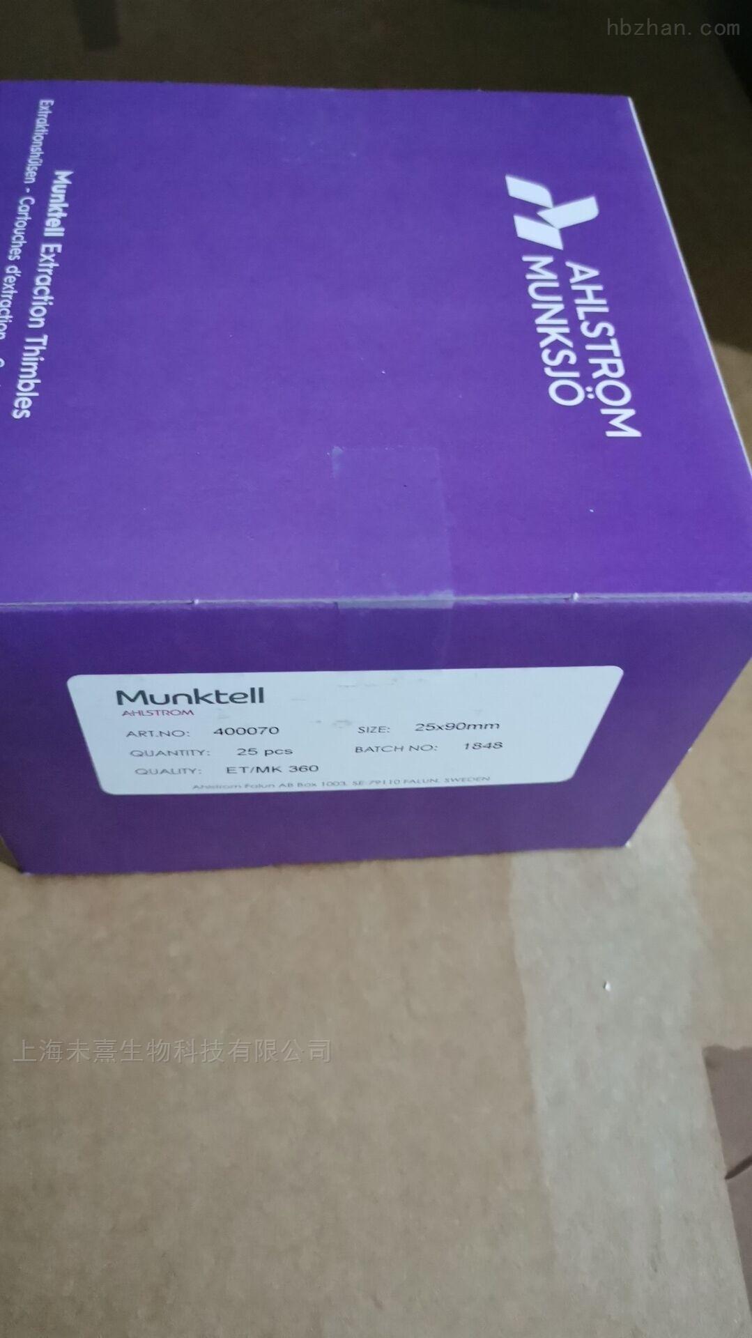 Munktell高纯度MK360石英滤筒25*90mm