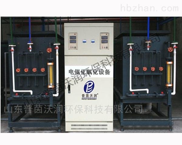 电催化氧化-反应装置