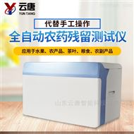 YT-QNC全自动农葯残留检测仪