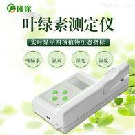 FT-YA手持式叶绿素测定仪