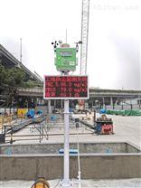 广东清远建筑环保扬尘在线监测系统