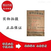 CP2015级羧甲基纤维素钠药用
