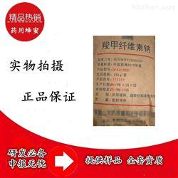药用级羧甲基纤维素钠厂家 有小包装