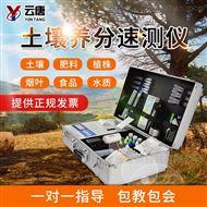 YT-TRD高智能测土配方施肥仪