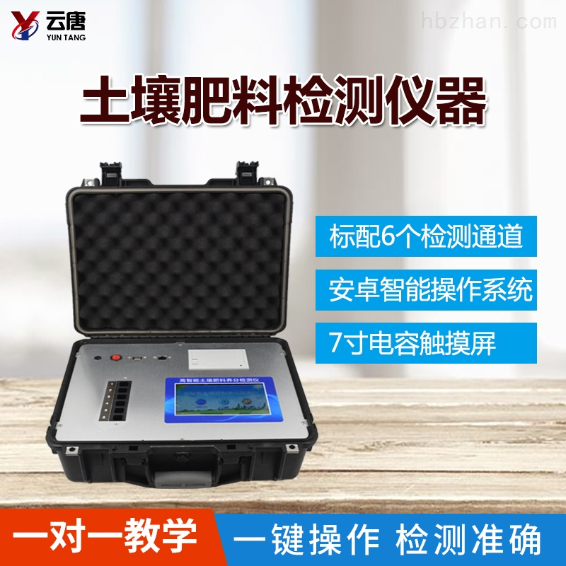 土壤养分检测仪-速测仪