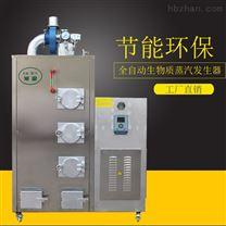旭恩小型节能蒸汽发生器