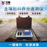 YT-F2复合肥检测仪简介