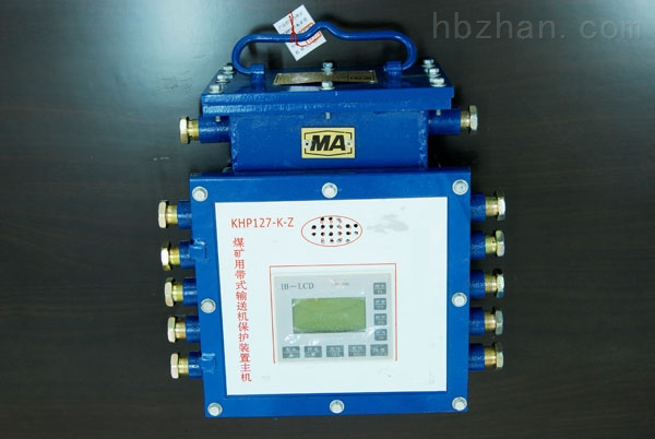 KHP127-K-Z带式输送机综合保护装置主机
