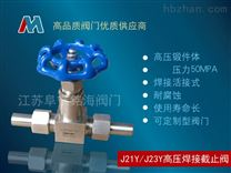 316SS高温高压焊接针阀