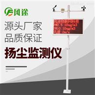 FT-YC07扬尘在线监测仪厂家