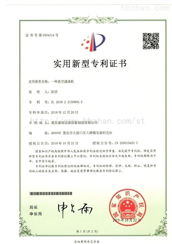实用新型证书CN209519453U_一种真空滤油机