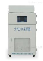 ZC-Q1401 大气C14采样器
