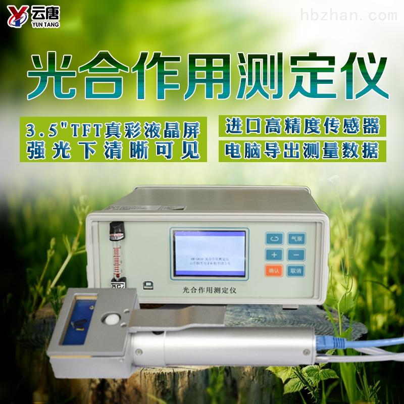植物光合作用检测仪