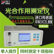 YT-FS800D光合作用测定仪器