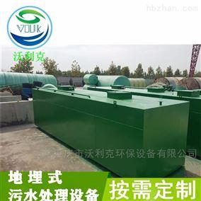 重庆一体化处理污水沃利克设备制造