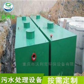 重庆地埋式污水处理设备沃利克制造