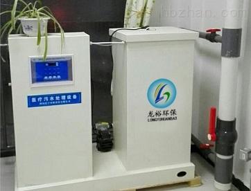 中小型口腔污水处理设备