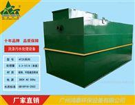 HTZX5-300T/D洗涤污水处理设备