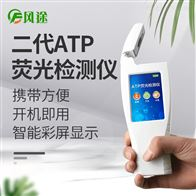 FT-ATP细菌检测仪哪里买