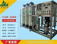 HTRO1000L/H1吨/小时反渗透纯水设备