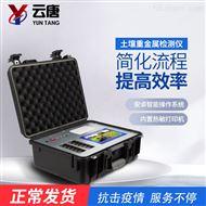 YT-ZSE土壤重金属含量测定仪