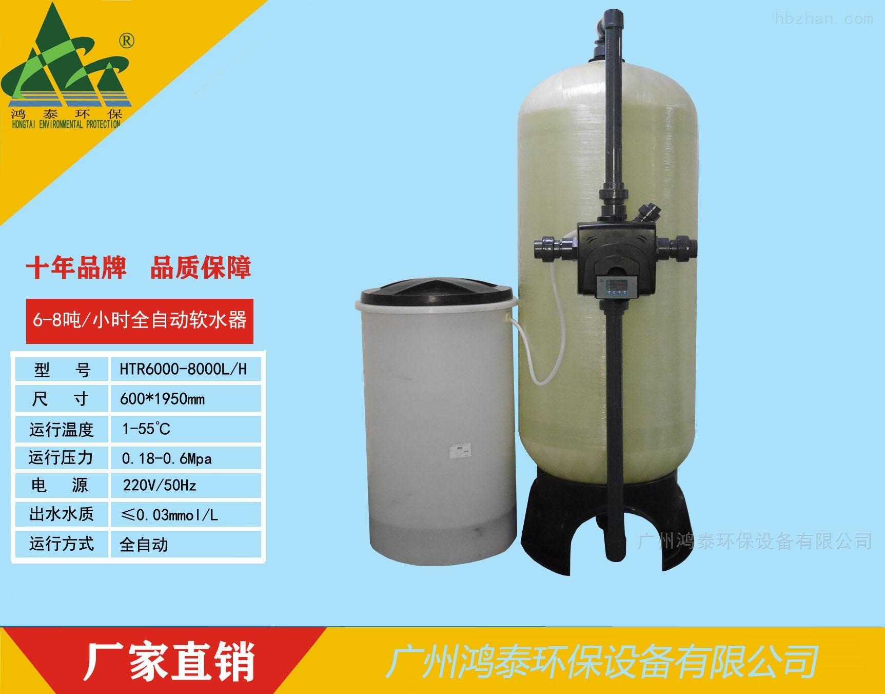 6-8吨/小时软化水设备