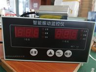 SDJ-3LS振动监控保护仪