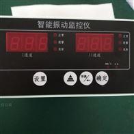 HZD-W/L-Y振动监控仪