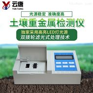 YT-ZSD高精度土壤重金属检测仪