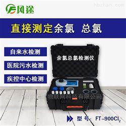 FT-900CL2医院污水余氯检测仪