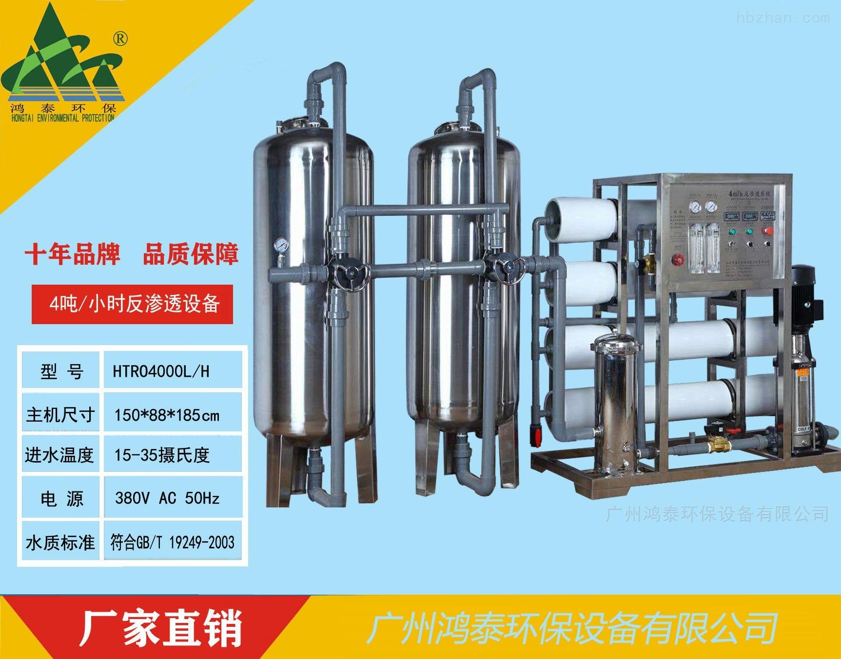 4吨/小时反渗透纯水设备