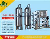 HTRO4000L/H4吨/小时反渗透纯水设备