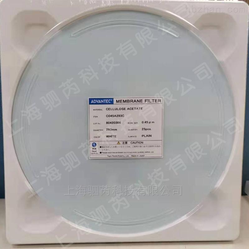 ADVANTEC东洋孔径0.45um醋酸纤维滤膜