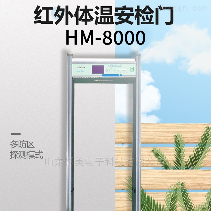HM-8000<strong><strong><strong><strong><strong><strong>红外体温安检门</strong></strong></strong></strong></strong></strong>
