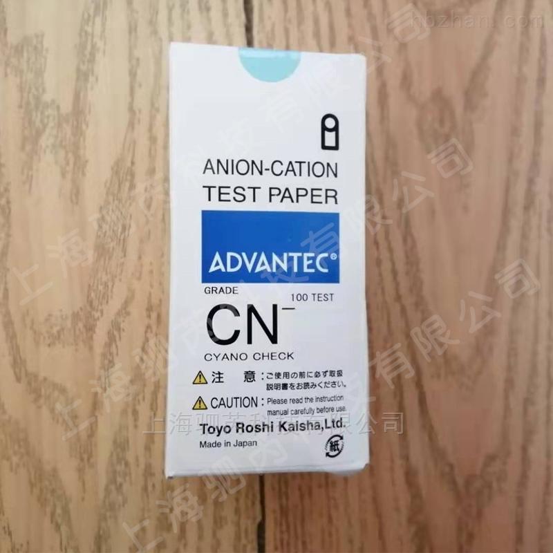 ADVANTEC CN离子试纸