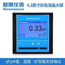聯測SIN-pH8.0工業在線pH計