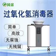 FT-1001汽化过氧化氢灭菌器